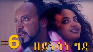 Jayo Drama: Zeynsane Gda | ዘይንሳነ ግዳ #6 - New Eritrean Comedy 2017 SE01