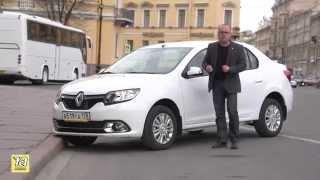 Новый Renault Logan 2014. Первый тест-драйв и обзор!(Съемочная группа Петровского Автоцентра провела свой независимый тест-драйв нового Renault Logan 2014. Мы прокатил..., 2014-05-14T16:02:44.000Z)