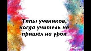 Типы учеников, когда учитель не пришёл на урок/ #Всеонитакие/ AlbinaTV