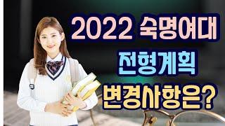 2022 숙명여대 전형…