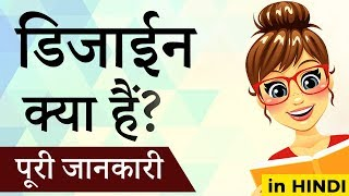 What is Design (in Hindi)