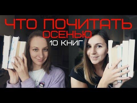 10 книг для осеннего настроения // ПОДБОРКА