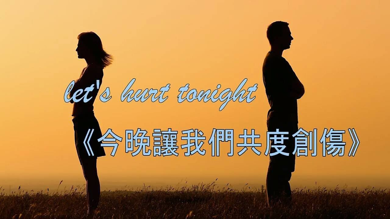 Let's Hurt Tonight 今晚讓我們共度創傷 - OneRepublic (Cover)中文字幕 - YouTube