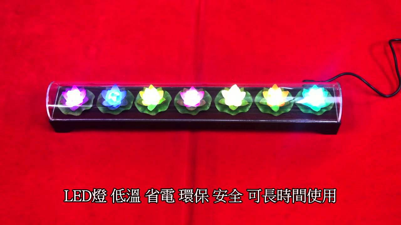 39CM小蓋七彩七色蓮花排燈 - YouTube