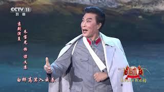 [梨园闯关我挂帅]评剧《金沙江畔》选段 演唱:朱宝光| CCTV戏曲