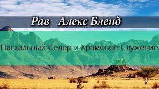 Пасхальный седер  Храмовое служение  Старый урок. 2017 год.