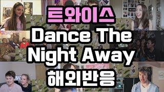 트와이스(TWICE) - Dance The Night Away 해외반응 Reaction Culture K