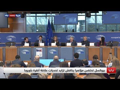 خبراء في مؤتمر بروكسل: انتهاكات تركيا لحقوق الإنسان أوصلها إلى طريق مسدود مع أوروبا  - 22:59-2019 / 11 / 20