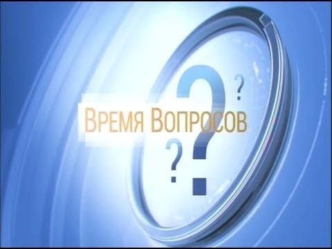 """""""Время вопросов"""" от 11 октября 2019"""