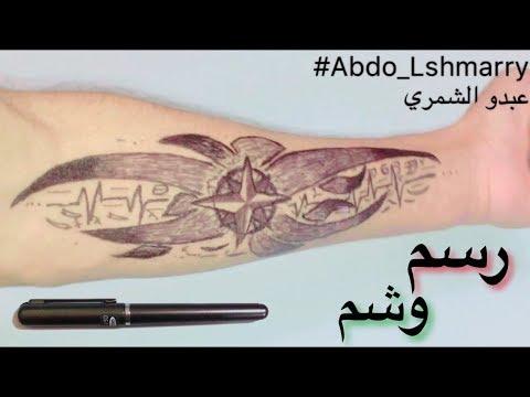 رسمت وشم على إيدي Tattoo Drawing تعلم الرسم على اليد عبدو الشمري Abdo Lshmarry Youtube