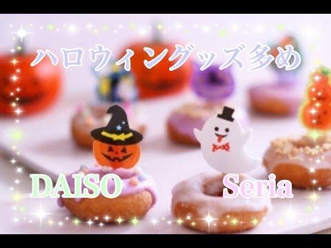 No98*購入品紹介DAISO・Seria