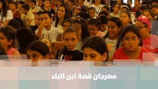مهرجان قصة ابن البلد - قصة من فلسطين