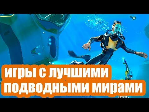 В каких играх самые лучшие подводные миры