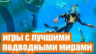 Полное погружение. TOP-10 игр с лучшими подводными мирами