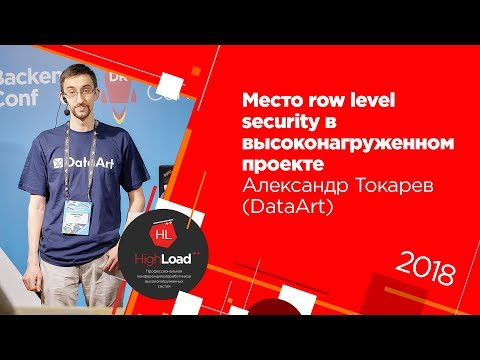 Место Row Level Security в высоконагруженном проекте / Александр Токарев (DataArt)