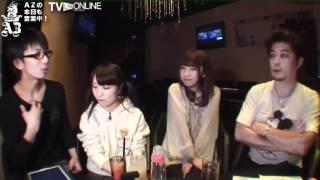 12/03/04 AZの本日も営業中! http://www.ustream.tv/channel/azopen 中...
