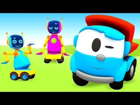 Развивающий мультик с машинками - Грузовичок Лёва и роботы! - Детские песенки.