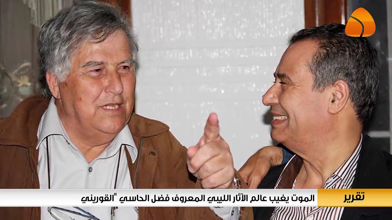 Image result for الدكتور فضل القوريني عالم الاثار الليبي