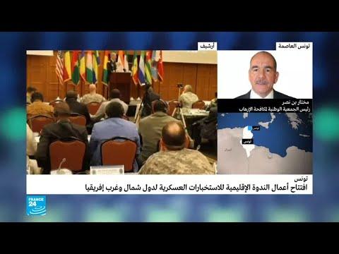 تونس: افتتاح أعمال الندوة الإقليمية للاستخبارات العسكرية لدول شمال وغرب إفريقيا  - نشر قبل 2 ساعة