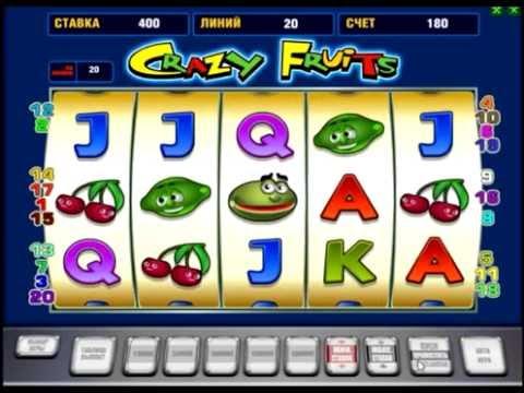 Сумашедшие фрукты игровые автоматы играть бесплатно поиграть в рулетку онлайн бесплатно