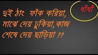 বাংলা দুষ্টামি ধাঁধাঁ , পারলে উত্তর দে । Bangla Puzzle For Genious