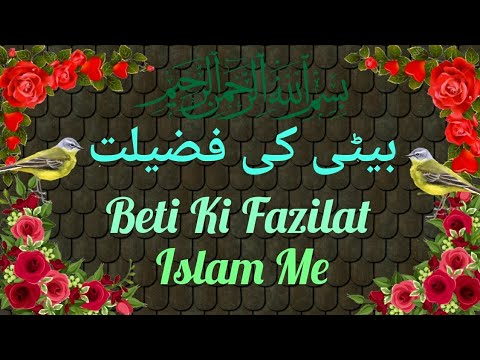 Beti Ki Fazilat In Islam || बेटी की शान || بیٹی کی فضیلت || Islam me ladki  ka Muqkam || Nabi ki bate