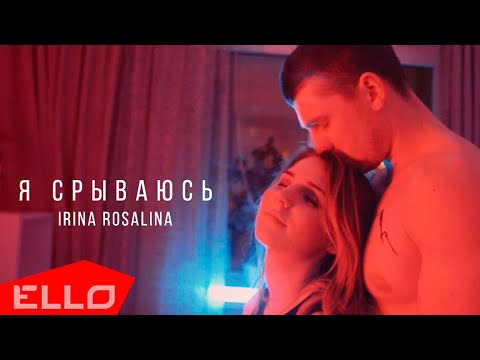 Смотреть клип Irina Rosalina - Я Срываюсь