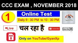 Online CCC Practice Test 1 || November 2018 || CCC Course in Hindi