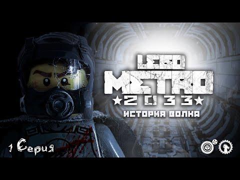 Метро 2033 лего 1 серия
