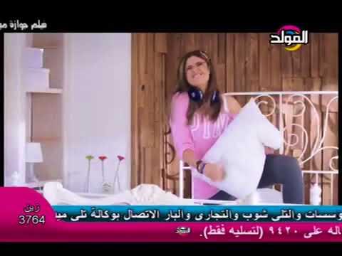 تحميل Mp4 Mp3 كليب بوسى مبروك عليا من فيلم جوازة مي Ubk