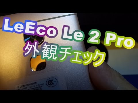 LeEco Le 2 Pro外観チェック[LeTV,X620,レビュー]