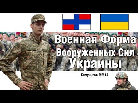 ММ14 Форма Украинской Армии | ОБЗОР ВОЕННОЙ ФОРМЫ @Rud&Co