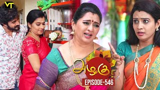 Azhagu - Tamil Serial | அழகு | Episode 546 | Sun TV Serials | 05 Sep 2019 | Revathy | VisionTime