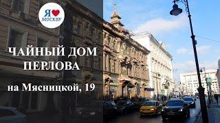 видео чайные домики в Москве