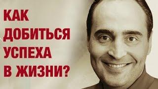 Владимир Довгань — Как добиться успеха в жизни