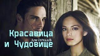 """Обзор сериала """"Красавица и Чудовище"""" 1 сезон"""