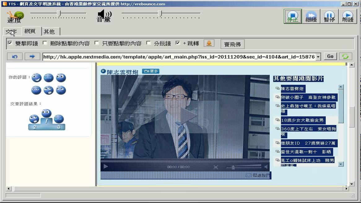 廣東話-粵語/國語/英文 Text-to-speech 網頁及文字朗讀器 - YouTube