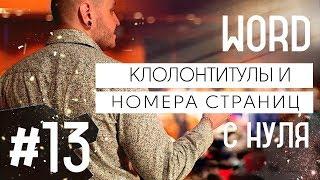 WORD для новичков урок 13. Вставка колонтитулов и нумерация страниц