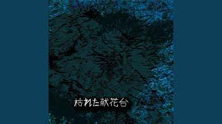 Provided to YouTube by TuneCore Japan rinne · AL-KAMAR 枯れた献花台 ℗ 2020 AL-KAMAR Released on: 2020-01-28 Composer: AL-KAMAR Lyricist: ...