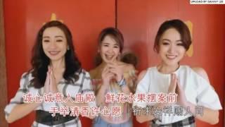 Gambar cover 2017新年歌_ M Girls_庙宇朝拜
