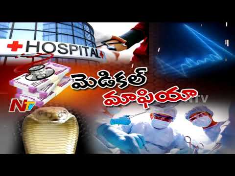 Corporate Hospitals Fraud || Exposing the Medical Mafia || NTV Exclusive