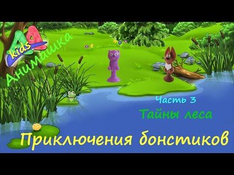 Приключения на природе видео фото 683-478