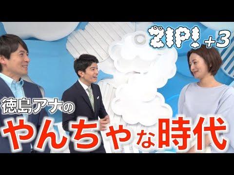 「徳島アナのやんちゃな時代」桝太一、徳島えりか、篠原光