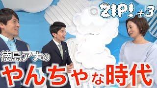 「徳島アナのやんちゃな時代」桝太一、徳島えりか、篠原光 徳島えりか 検索動画 1