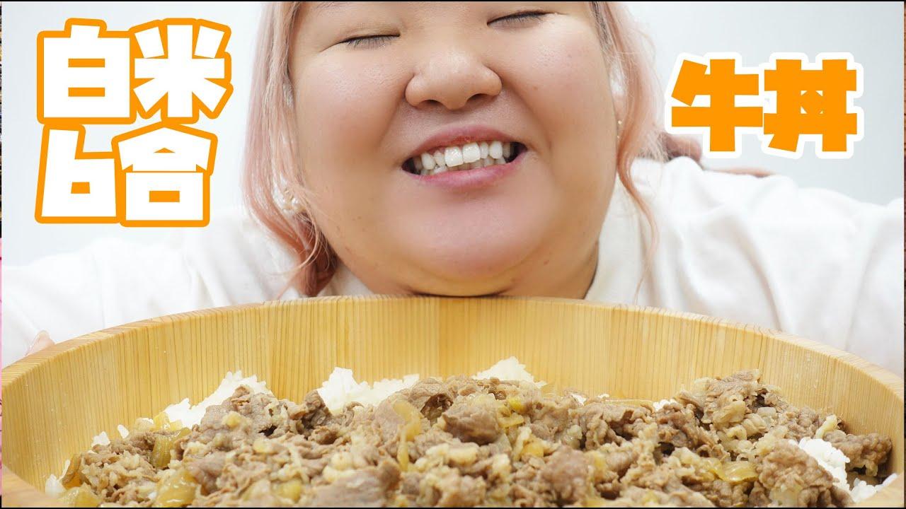 【18時間断食後】の牛丼ってめちゃめちゃうまいよね?