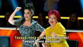 Танцуй пока молодой Газмановы Одна родина Интер