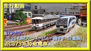 【走行動画】TOMIX JR 251系特急電車(スーパービュー踊り子・2次車・旧塗装)/JR 373系特急電車【鉄道模型・Nゲージ】