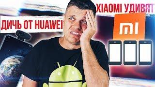 3 НОВЫХ Xiaomi Redmi 🔥 HUAWEI ТВОРЯТ ДИЧЬ 😱 SAMSUNG СПАСУТ СМАРТФОНЫ