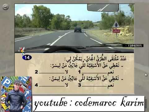 code de la route maroc karim 2015 serie 26 youtube. Black Bedroom Furniture Sets. Home Design Ideas