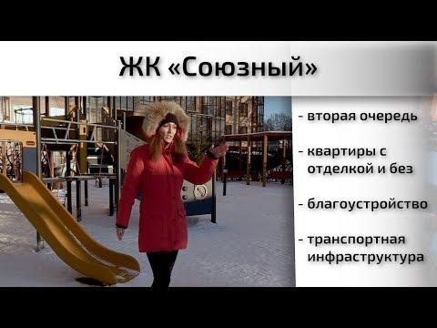 Обзор ЖК Союзный в Одинцово. Благоустройство, инфраструктура, отделка. Квартирный Контроль